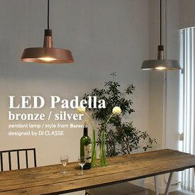 【メーカー直営店】【ペンダント ライト】LED パデラ ペンダントランプ -LED Padella pendant lamp-デザイン照明器具のDI CLASSE(ディクラッセ)【送料無料】【あす楽対応】【10P27May16】