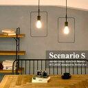 【メーカー直営店】【LED対応 ペンダント ライト】シェナーリオ S ペンダントランプ -Scenario S pendant lamp-デザイン照明器具のDI C…