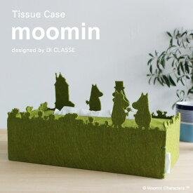 【メーカー直営店】【あす楽対応】ティッシュケース ムーミン Tissue Case moominデザイン照明器具のDI CLASSE(ディクラッセ) 【10P27May16】
