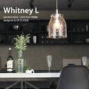 ホイットニーL ペンダントランプ | メーカー直営店 LED対応 凹凸 ガラス 氷 夏用 涼しい シンプル モダン ヨーロピアン 北欧 カフェ風 …