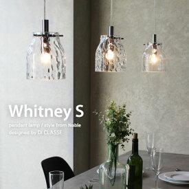 【メーカー直営店】【LED対応 ペンダント ライト】ホイットニー S ペンダントランプ -Whitney S pendant lamp-デザイン照明器具のDI CLASSE(ディクラッセ)【10P27May16】