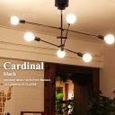 カーディナル ブラック ペンダントランプ | メーカー直営店 LED対応 60W 6灯 アーム式 角度調整 大きめ シーリング インダストリアル …