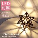 【ディクラッセ公式】新商品 LED エトワール スモール テーブルランプ | 小さめ LED 電球付属 星 星の形 レトロ モダン アンティーク …