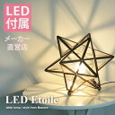 LED エトワール テーブルランプ | メーカー直営店 LED付属 40W相当の明るさ 星型 星の形 スターライト ガラス モダン レトロ アンティ…