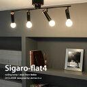 シガロ フラット4 シーリングランプ | メーカー直営店 LED対応 60W 4灯 約98cm 横長 スポット シーリング ペンダント シンプル モダン …