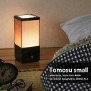 【NEW】【メーカー直営店】【あす楽対応】トモス スモール テーブルランプ -Tomosu small table lamp-デザイン照明のDI CLASSE(ディク…