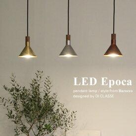【メーカー直営店】【ペンダント ライト】LED エポカ ペンダントランプ -LED Epoca pendant lamp-デザイン照明器具のDI CLASSE(ディクラッセ)【送料無料】【あす楽対応】【10P27May16】