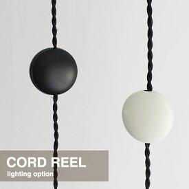 【あす楽対応】コードリール -CORD REEL-デザイン照明器具のDI CLASSE(ディクラッセ) 【10P27May16】