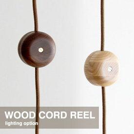 【あす楽対応】ウッド コードリール -WOOD CORD REEL-デザイン照明器具のDI CLASSE(ディクラッセ) 【10P27May16】
