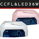 【DIVAスーパーセール】CCFL&LEDライト36W ホワイト 本体 タイマー機能付き【箱潰れ有り】
