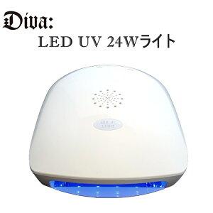 LEDUVライト24W 本体 タイマー機能付き UVライト LED対応の全ジェルが硬化可能!レジン液硬化対応  UVライトの代わりにおすすめ UVレジン ジェルネイル にも対応【送料無料】