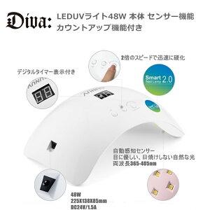 【高機能最新モデル】LEDUVライト48W 本体 センサー機能 カウントアップ機能付き UVライト LED対応の全ジェルが硬化可能!レジン液硬化対応  UVライトの代わりにおすすめ UVレジン ジェル