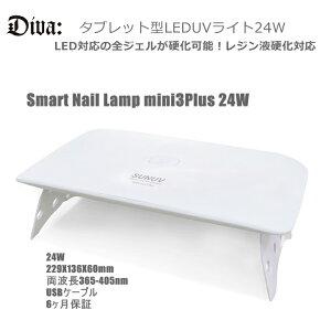 【高機能最新モデル】タブレット型LEDUVライト24W 本体 カウントダウン機能付き UVライト LED対応の全ジェルが硬化可能!レジン液硬化対応  UVライトの代わりにおすすめ UVレジン ジェル