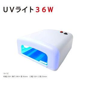 UVライト レジン用 36W 本体 ホワイト レジン セットに最適 UVランプ タイマー付き レジンクラフト用にも最適 3カ月保証書付き 取扱説明書付き レジン液硬化 レジンライト あす