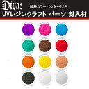 【メール便送料無料】ジェルネイル UVレジンクラフト 顔料カラーパウダー12色