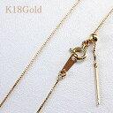 ポストスライドチェーンネックレス ベネチアンチェーン/K18Gold(ゴールド) 0.6mm/45cmαチェーン プレート部分がポス…