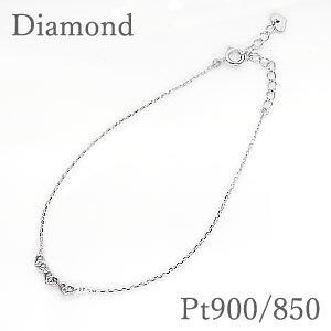 ブレスレット ダイヤモンド0.03ct Pt900/Pt850(プラチナ)3つのハートが可愛らしい♪ PT/pt【送料無料】 10P03Dec16