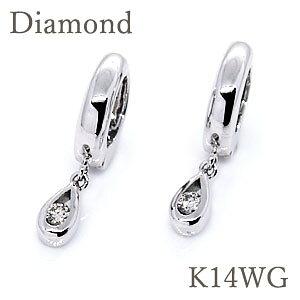 イヤリング ピアリング 正規品 ダイヤモンド 0.10ct K14WG(ホワイトゴールド) 一粒ダイヤに雫のような可愛いいチャーム枠 耳たぶの下でゆらゆら揺れます!k14/14金【送料無料】