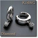 イヤリング ピアリング ダイヤモンド 0.20ct K14WG(ホワイトゴールド) 1粒ダイヤ6点留め ゆらゆら揺れるタイプ リバ…