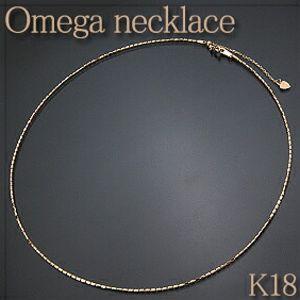 オメガネックレス 1.4mm幅/45cm K18(ゴールド) スライド機能付き gold/k18/18金【送料無料】 10P03Dec16