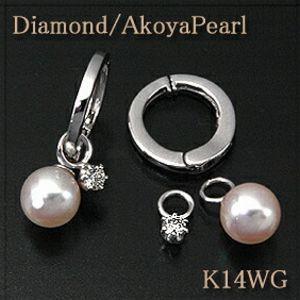 【クリスマス限定】イヤリング ピアリング K14WG(ホワイトゴールド) あこや真珠/ダイヤモンド0.10ct 取り外し可能チャーム付 【正規品】【送料無料】【楽ギフ_包装】 10P03Dec16