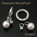 【無くなり次第終了!】正規品ピアリング あこや真珠/ダイヤモンド0.10ct K14WG(ホワイトゴールド) 取り外し可能チ…