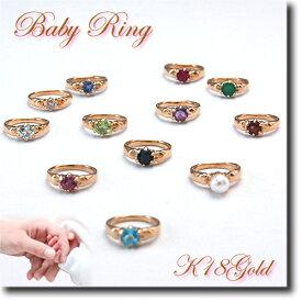 【ネコポス便送料無料!】ベビーリング/誕生石/K18Gold とっても可愛い極小リング! お誕生のお祝いにペンダントトップに アレンジ色々♪【Baby Ring】 ※チェーンは別売となります 18金 リング/K18/18K/18k 【出産祝い】