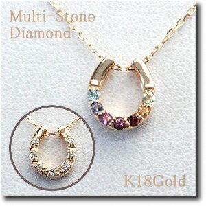 マルチストーンとダイヤモンドがリバーシブルの 欲張りペンダントネックレス!【馬蹄】 K18Gold(ゴールド) アミュレット/7色/ラッキーモチーフ/厄除け/ カラーストーン/K18 ネックレス 【送料無料】 10P03Dec16