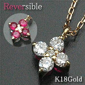 リバーシブル ペンダントネックレス ダイヤモンド&ルビーK18Gold(ゴールド)/gold/k18/18金 アズキチェーン(アジャスター管付) 【7月誕生石】【フラワー/クロス】【送料無料】 10P03Dec16