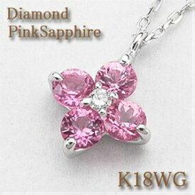 ピンクサファイア&ダイヤモンド フラワーペンダントネックレス K18WG(ホワイトゴールド) アズキチェーン(アジャスター管付) 【送料無料】【9月誕生石】【フラワー】【クロス】 10P03Dec16