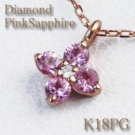 フラワーペンダントネックレスピンクサファイア&ダイヤモンド小ぶりながらも上品な存在感のある フラワーモチーフが胸元を鮮やかに彩りますK18PG(ピンクゴールド) アズキチェーン(アジャスター管付)【花/クロス】【送料無料】 10P03Dec16