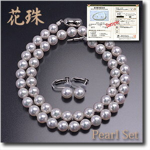 真珠科学研究所【鑑別書付】花珠(天女)真珠ネックレス約7.5mm〜8.0mmイヤリング(ピアス変更無料)約8.0mmあこや花珠本真珠(アコヤパール)オールシリコン加工ネックレス&イヤリングセット艶々の上質パール花珠真珠