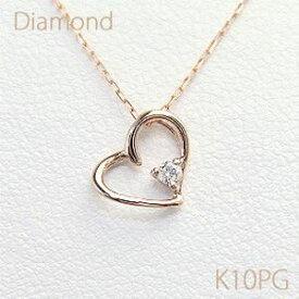 ダイヤモンド プチペンダントネックレス [10金] 【オープンハート】Open Heart(wide) ダイヤモンド 約0.03ct K10PG(ピンクゴールド) アズキチェーン(アジャスター管付) 【送料無料】【10金 ネックレス】