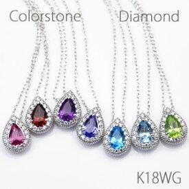 ミル打ちティアドロップモチーフ ペンダントネックレス カラーストーン全7種類 ダイヤモンド 18WG(ホワイトゴールド) カラーストーン/ダイヤ/しずく/k18/18金