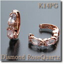 イヤリング ピアリング ローズクオーツ ダイヤモンド 0.02ct K14PG(ピンクゴールド) 上質の天然石使用!柔らかな色合い♪ リバーシブルでもお使いいただけます k14/14金【10月誕生石】