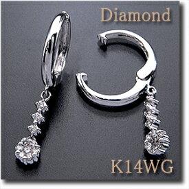 イヤリング ピアリング ダイヤモンド 0.30ct K14WG(ホワイトゴールド)&K18WG(ホワイトゴールド)楽天ランキング入賞の人気商品です!k14/14金 k18/18金 【送料無料】 10P03Dec16