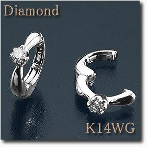 イヤリング ピアリング ダイヤモンド 0.10ct K14WG(ホワイトゴールド) 楽天ランキング上位入賞の人気商品です! プレゼント/k14/14金【送料無料】 10P03Dec16