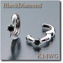 イヤリング ピアリング ブラックダイヤモンド 0.10ct K14WG(ホワイトゴールド) リバーシブルタイプ シンプル一粒石 6…