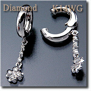 イヤリング ピアリング ダイヤモンド 0.14ct K14WG(ホワイトゴールド) ダイヤモンドが耳たぶの下で揺れて輝く! 幸せの四葉のクローバーモチーフ♪k14/14金【送料無料】【RCP】 10P03Dec16