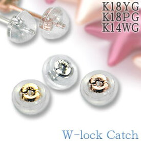 選べるK18 K18PG K14WG ピアスキャッチ 18金 イエロー ピンク 14金 ホワイト ゴールド & シリコン ダブルロック ピアス Wキャッチ [片方販売] ネコポス便発送=送料210円!