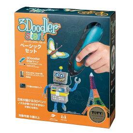 【送料無料】3Doodler Startベーシックセット スリードゥードゥラー スタート   おもちゃ 玩具 教育玩具 知育玩具 ホビー クラフト 趣味 子ども 子供 誕生日 プレゼント ギフト立体ペン 3D ペン アート 3Dアート安全 小学生 オモチャ 男の子 キッズ