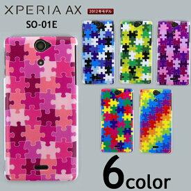 Xperia AX SO-01E ケースカバー パズル柄 スマートフォンケース docomo