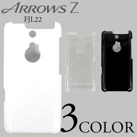 ARROWS Z FJL22 ケースカバー 無地 スマートフォンケース au