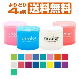 【日本製】人気のビッカラ(VICCOLOR)よりどり4点で送料無料! 車 芳香剤 ダイヤケミカル ダイヤックス くるまにポピー