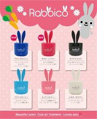 【日本製】人気のラビッコ(RABBICO)よりどり3点で送料無料!車芳香剤ダイヤケミカルダイヤックスくるまにポピー