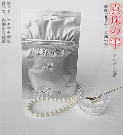 真珠の粉100%透明感のある自然な仕上がりにミネラルファンデーション兼美容サプリ パールパウダー真珠の雫シルバ- 20g シルクパウダーを超えたコスメ 手作り化粧品 純天然無添加 コンキオリン含有 メール便無料