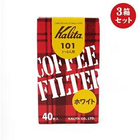 カリタ Karita コーヒーフィルター 101 ホワイト 40枚入 3箱セット【ダイヤモンドコーヒー】