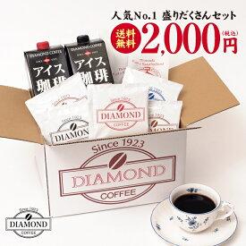盛りだくさんセット 飲み比べ お試し 送料無料 2000円ポッキリ コーヒー豆 オリジナルブレンド ドリップバッグ ドリップコーヒー リキッド アイスコーヒー 自家焙煎 純喫茶 【ダイヤモンドコーヒー】