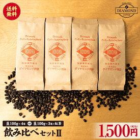 コーヒー豆 10種から4つの味が選べる 紅茶 セイロン 飲み比べセット お試し 100g×4種 40杯 送料無料ブレンド ドリップコーヒー 自家焙煎 純喫茶 【ダイヤモンドコーヒー】