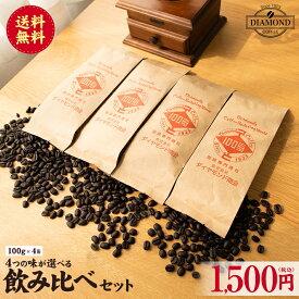 コーヒー豆 4つのスペシャル飲み比べセット お試し 100g×4種 40杯 送料無料 オリジナルブレンド ドリップコーヒー 自家焙煎 純喫茶 【ダイヤモンドコーヒー】